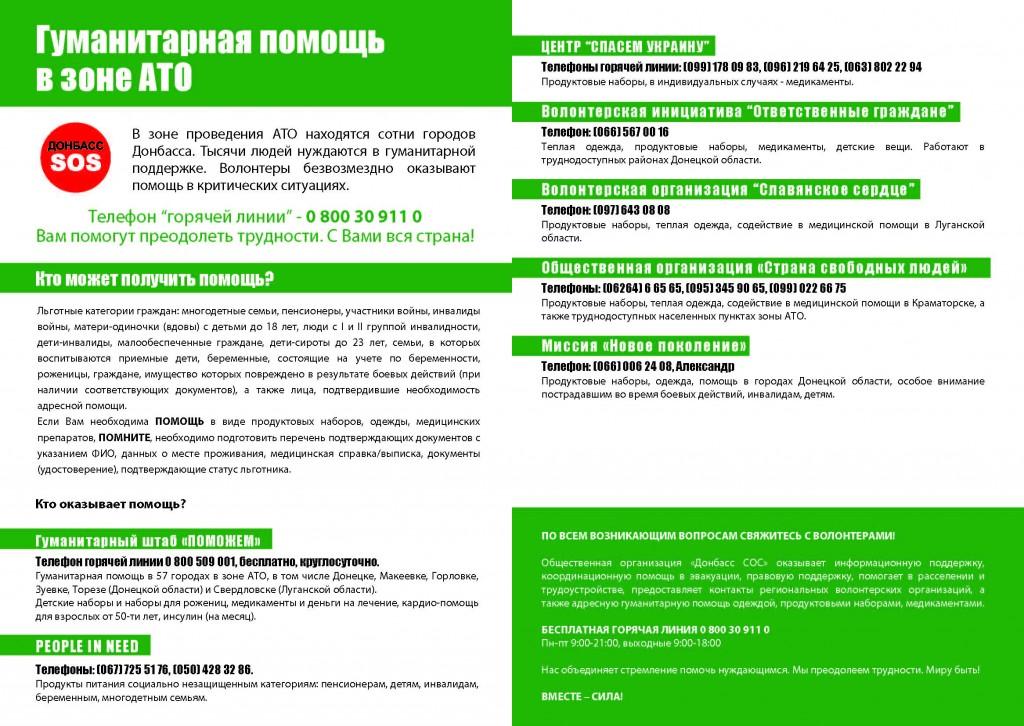 humnitarian_aid_Страница_1