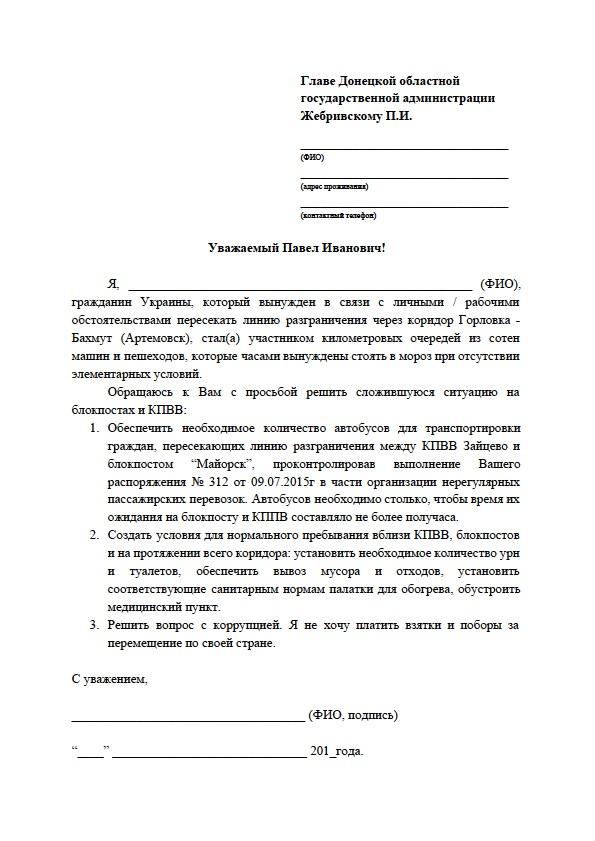 Письмо на Жебривского