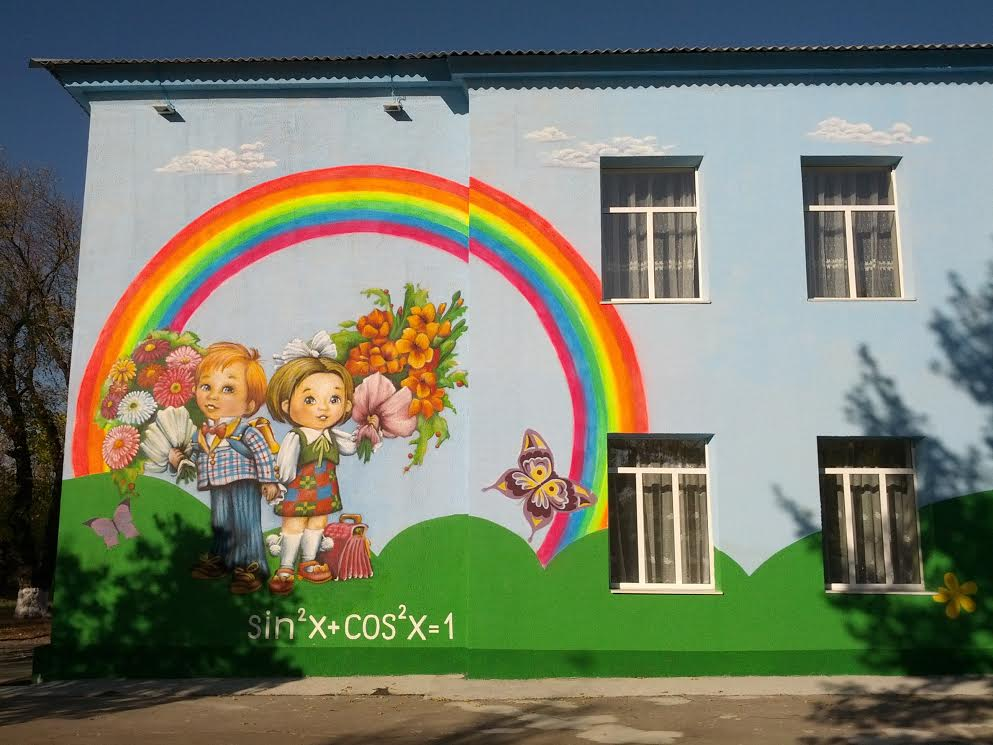 Роспись фасада школы №4, г. Димитров
