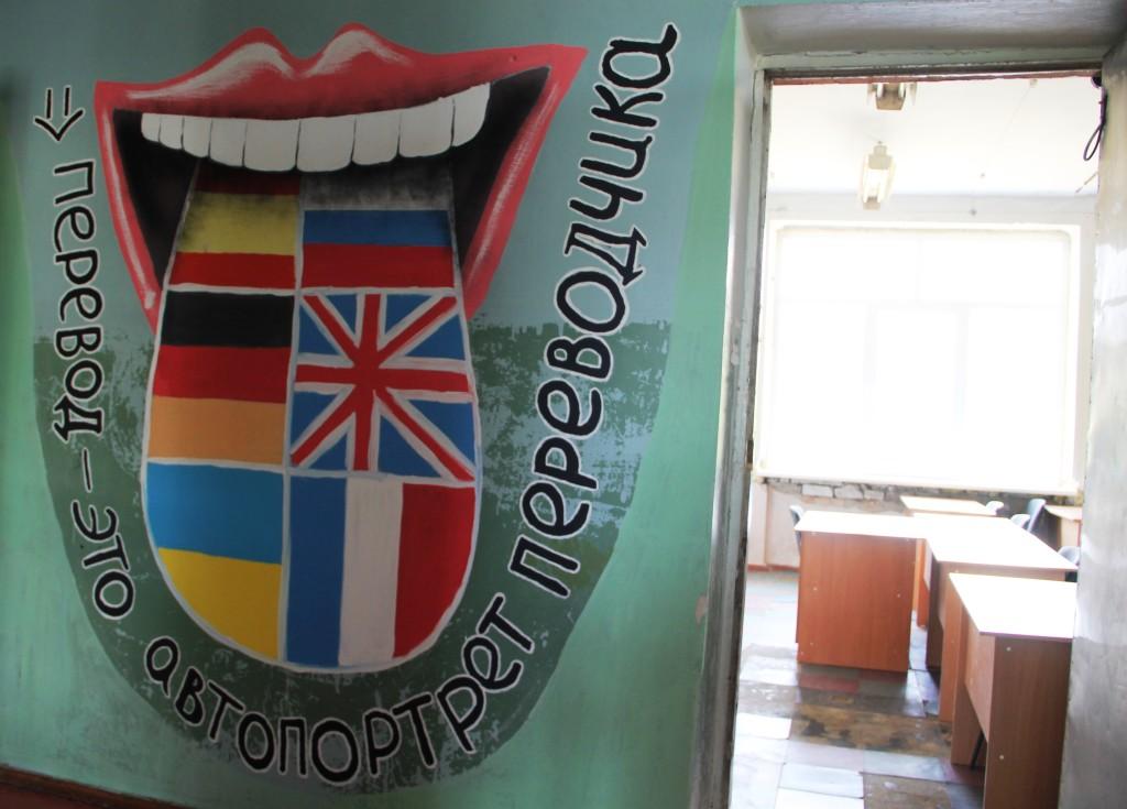 Новый корпус Горловского иняза студенты украшали своими руками.