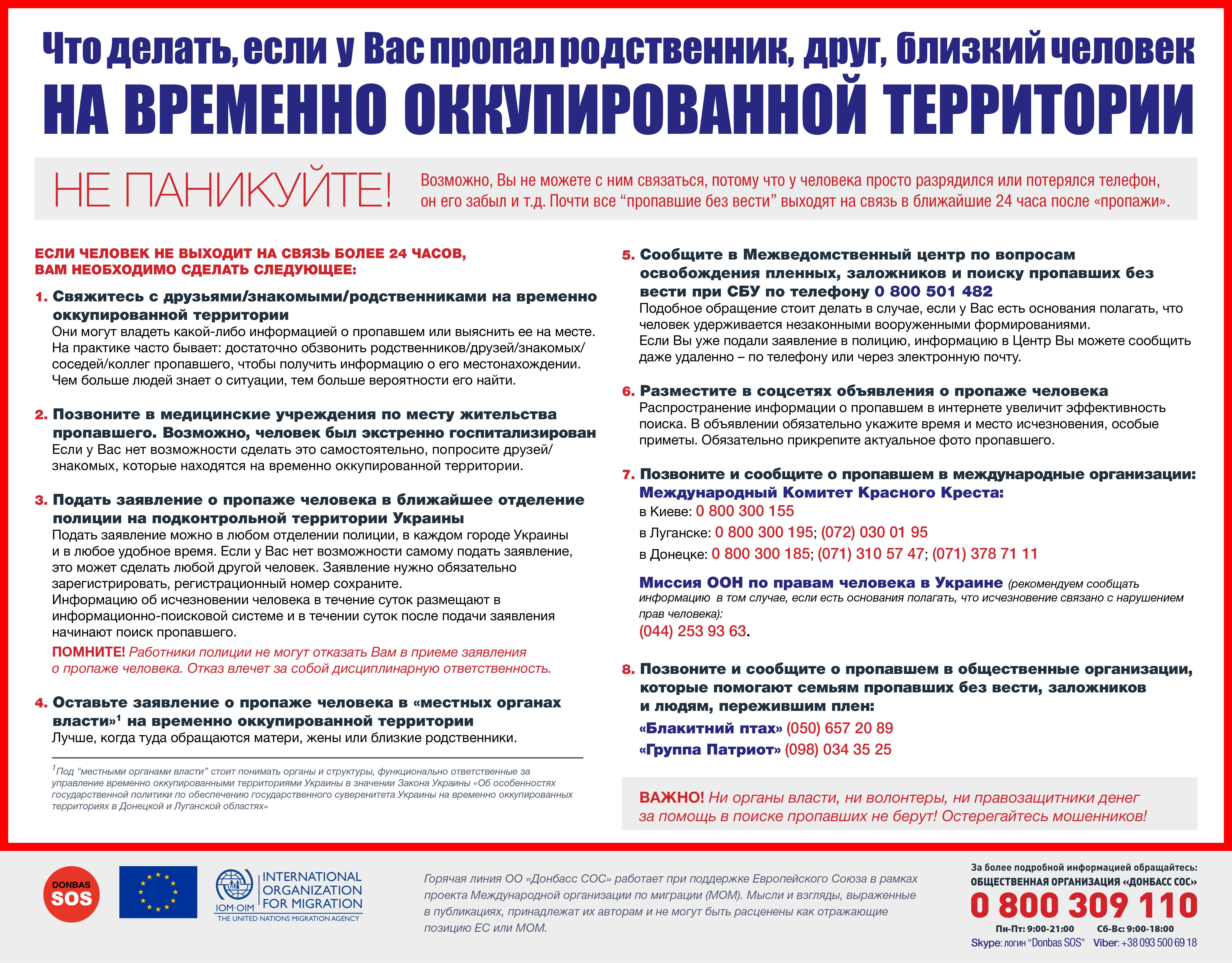 FreeСХІД.ua#30 Колдуны древнего Донбасса, загадка рухнувшего моста и пропавшие родственники