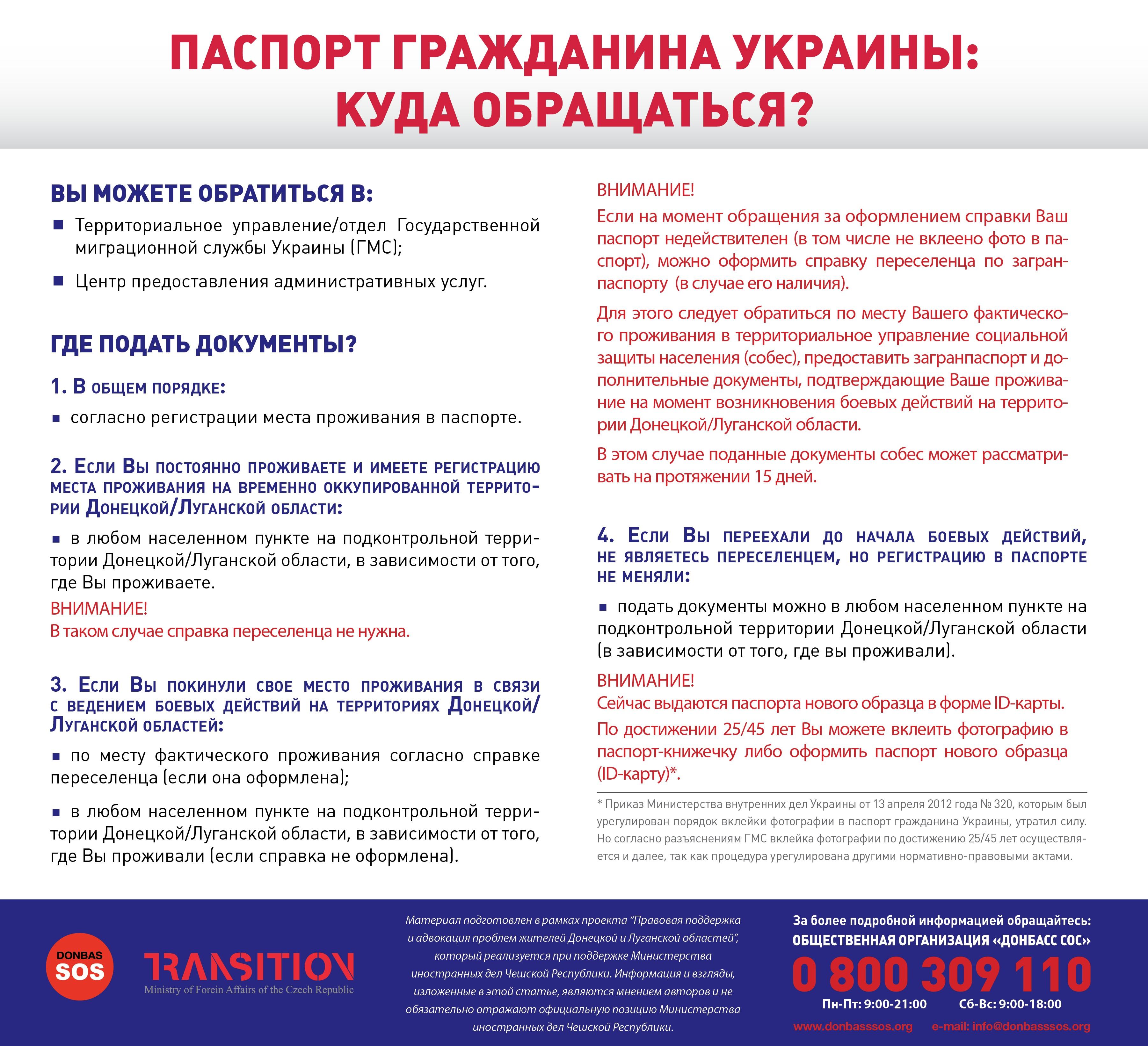 Новый порядок выдачи паспорта-карточки гражданина Украины
