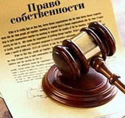 Правособственности на недвижимое имущество