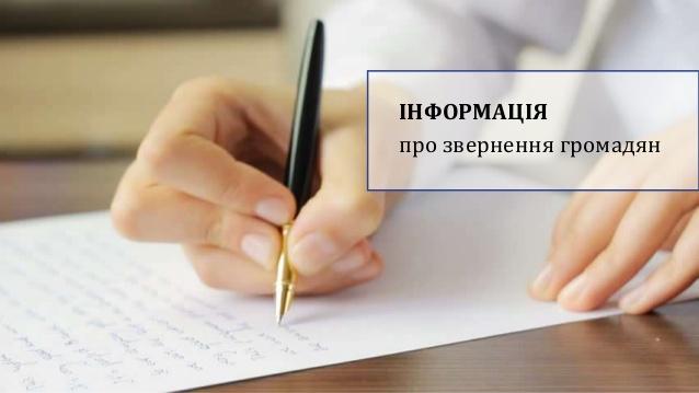 Звернення громадян — як громадянам отримати інформацію від держави — Донбас  СОС
